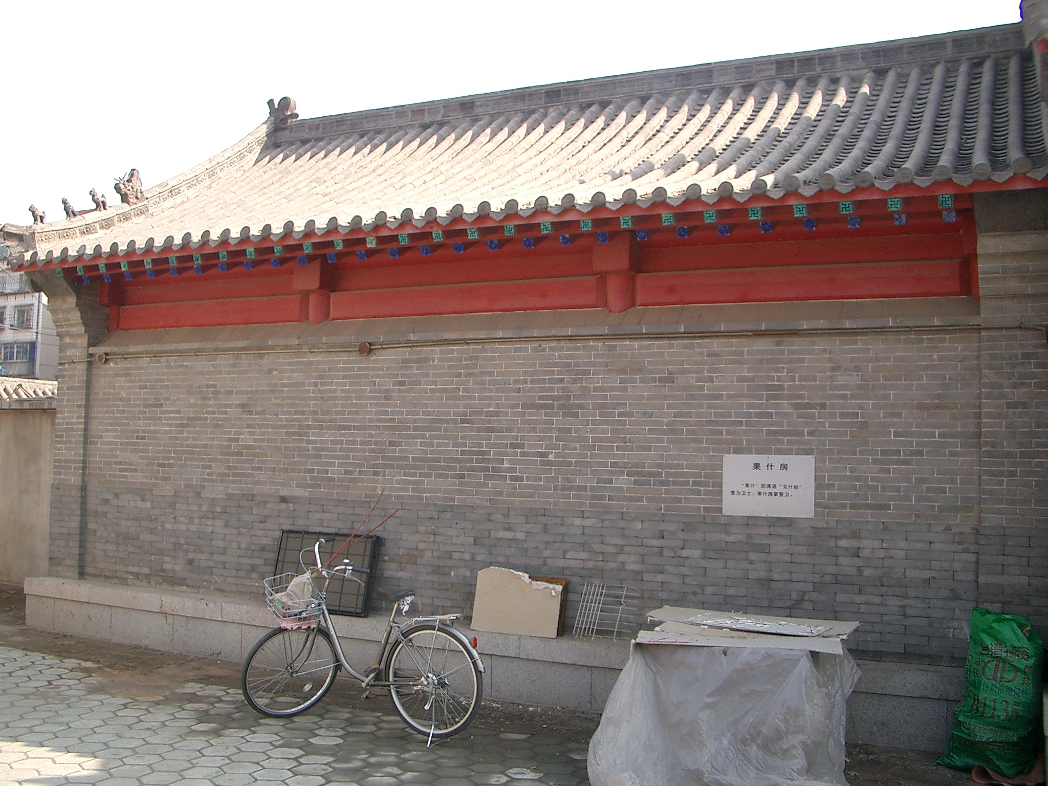 果什房(正門横の守衛所のような建物)