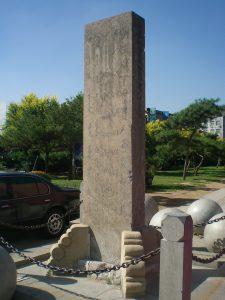 故宮西南角の下馬碑<br />(2012年8月撮影)