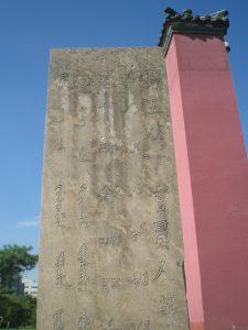 下馬碑正面上半分(2012年8月撮影)