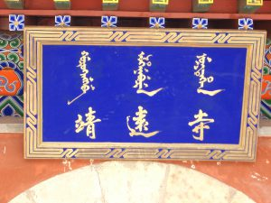 靖遠寺門額