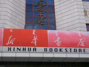 新華書店看板