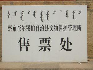 靖遠寺切符売り場