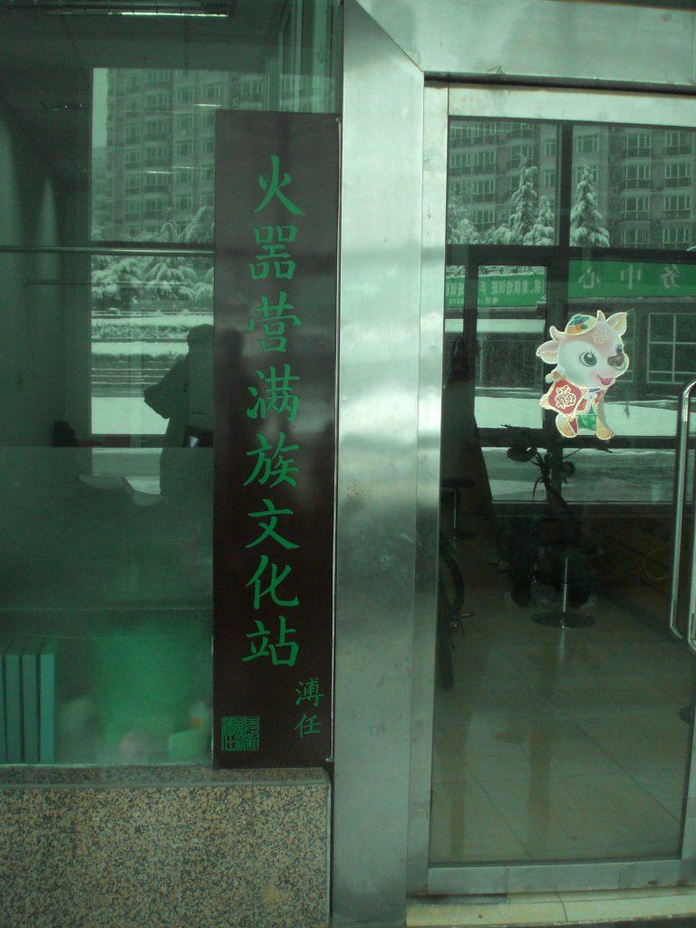 火器営満族文化站001