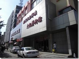 瀋陽市朝鮮族文化芸術館