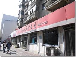 新華書店朝鮮文書店