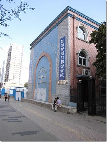 瀋陽伊斯蘭教経学院(瀋陽イスラーム教経学院)