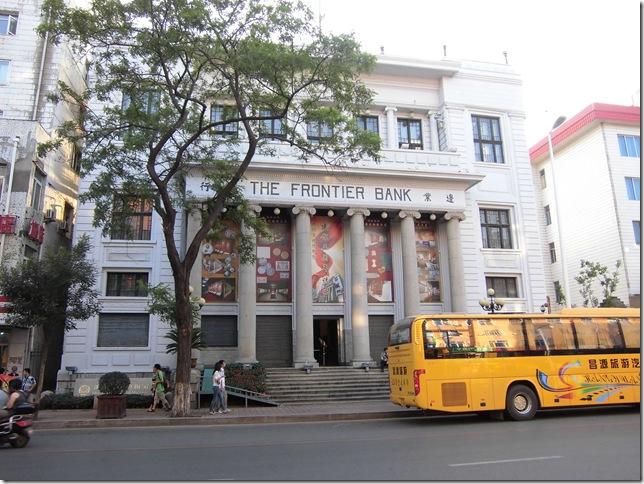 瀋陽金融博物館(旧辺業銀行)