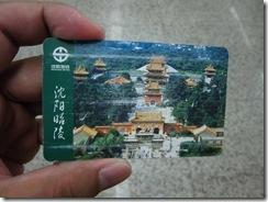 切符(磁気カード)