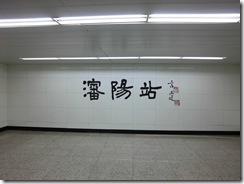 瀋陽駅出入口