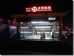 地下鉄瀋陽駅出入口