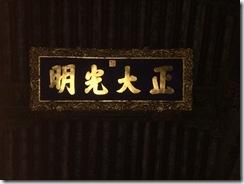 宝座真上の天井に掲げられた扁額「正大光明」 (2008年9月撮影)