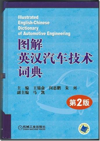 『図解英漢汽車技術詞典』(第2版)表紙