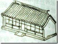 硬山式(『漢語大辞典』縮印本、p.4510)