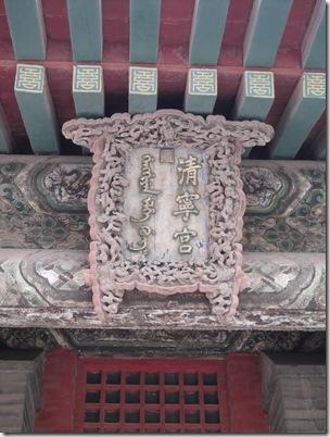 清寧宮 額(2008年8月撮影)