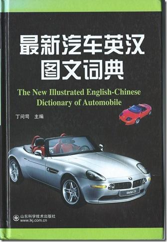 『最新汽車英漢図文詞典』表紙