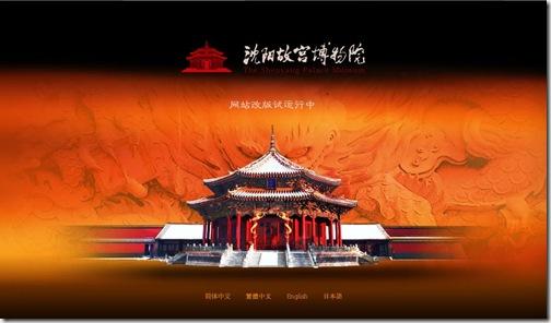 瀋陽故宮博物院ウェブサイト入口
