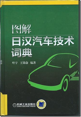 『図解日漢汽車技術詞典』表紙