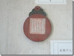信牌(金国汗之寶)