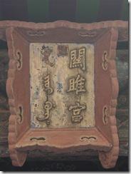 右:漢文 関雎宮 左:満文 guwan jioi gung,, (2008年9月撮影)