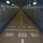 関門トンネル(人道)