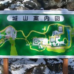 城山案内図