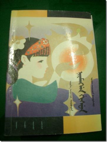 シベ語教科書『識字課本』(試用本)新疆教育出版社 1992年6月第1版 1996年6月第2版