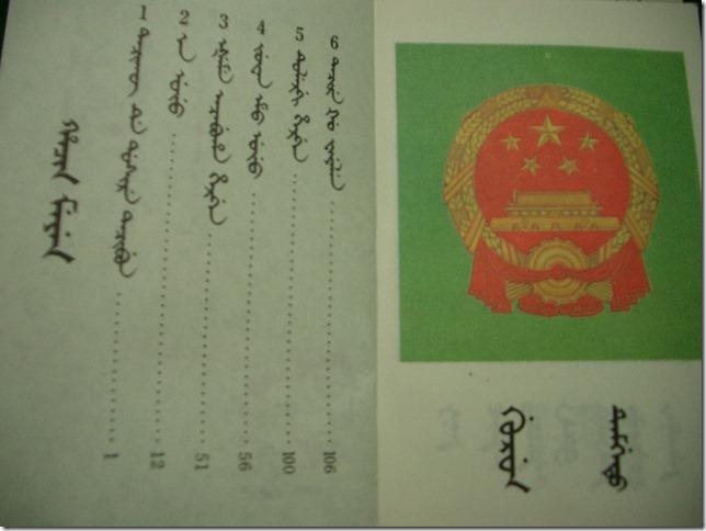 シベ語教科書
