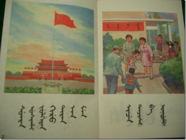 シベ語教科書2、3頁
