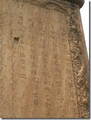 東京陵碑文 115