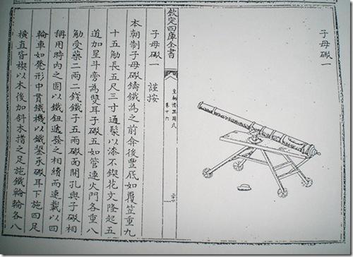 子母砲(『皇朝禮器圖式』巻十六 武備)
