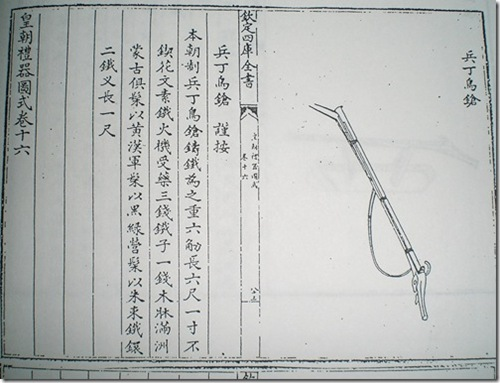 鳥鎗(火縄銃)(『皇朝禮器圖式』巻十六 武備)