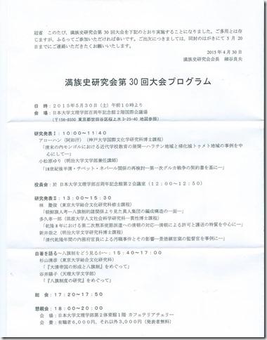 満族史研究会プログラム2015