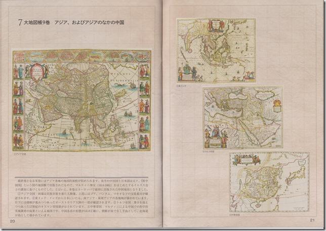 ブラウ『大地図帳』9巻(図録pp20-21)