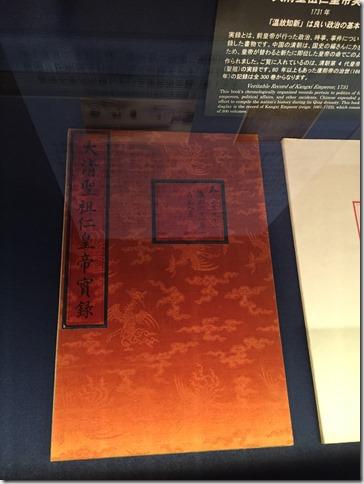 『聖祖実録』巻二百九十八