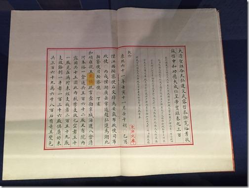 『聖祖実録』本文