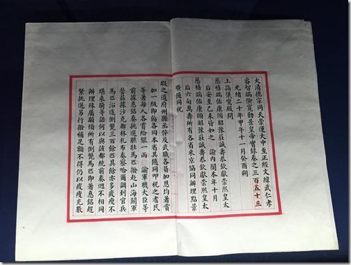 『徳宗実録』巻三百五十三
