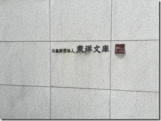 東洋文庫ミュージアム入口