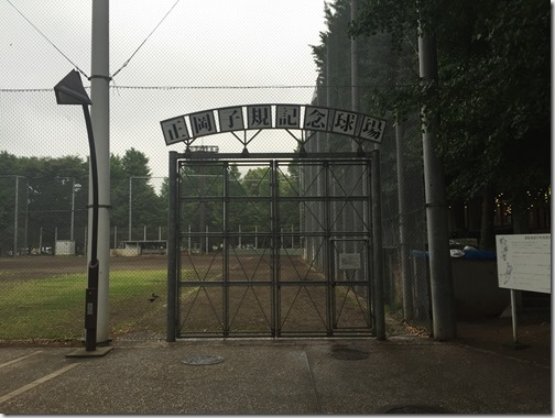 正岡子規記念球場入口