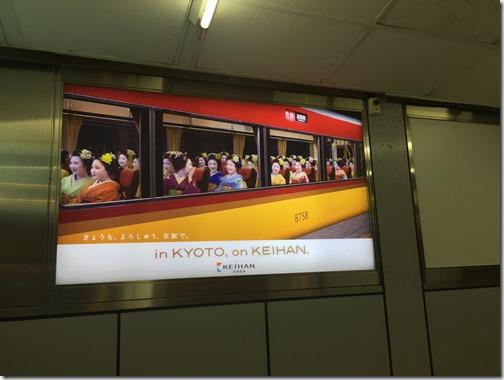 京阪電鉄広告