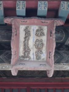 右:漢文 永福宮 左:満文 Enteheme hūturingga gung,,(2008年9月撮影)