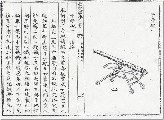 図2 子母砲(『皇朝禮器圖式』巻十六、武備)