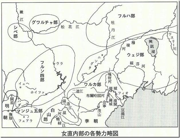 女直内部の各勢力略図(松浦茂『清の太祖ヌルハチ』p.87)