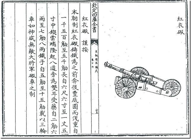 図1 紅夷砲(紅衣砲)(『皇朝禮器圖式』巻十六、武備)