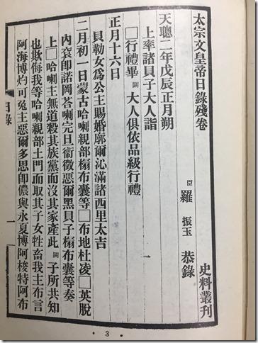 太宗文皇帝日録残巻(史料叢刊初編)