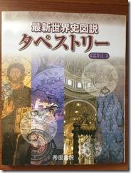『最新世界史図説タペストリー』表紙