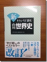 『新もう一度読む山川世界史』