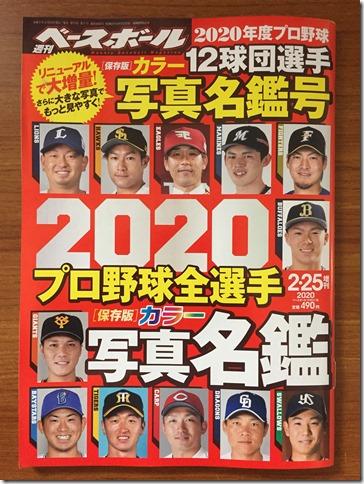 『週刊ベースボール』2020写真名鑑号