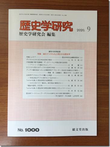 『歴史学研究』2020年9月号