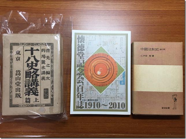 臨川書店にて購入