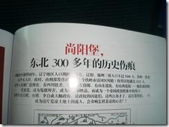 尚陽堡001